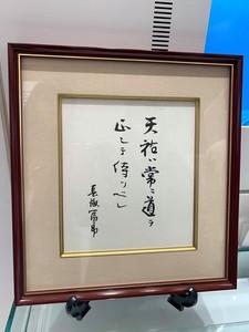 日本花王百年不敗神話 謝金河:好運只會眷顧勤勉工作且行為正直的人