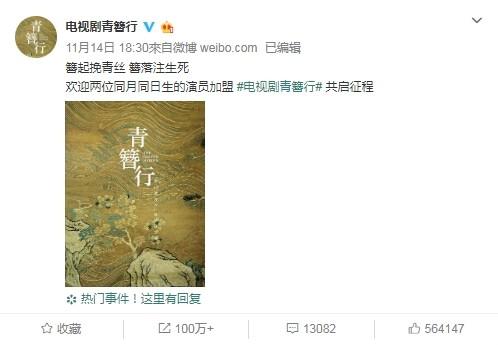 ▲《青簪行》官方微博發了宣傳貼文,但未標記兩位主演。(圖/翻攝微博/電視劇青簪行)