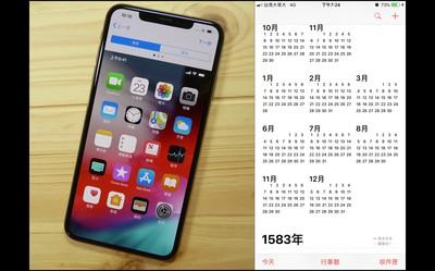 iPhone行事曆滑1583年 打不開了