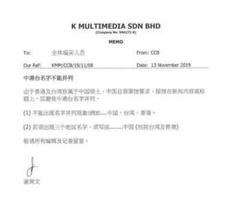 中國施壓大馬媒體 避免中港台並列