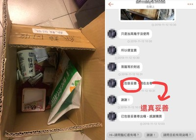 網購收到「一箱家庭垃圾」! 拆封飄出噁爛酸臭