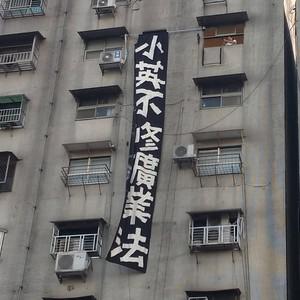 環團籲民進黨兌現「礦業改革」政治承諾