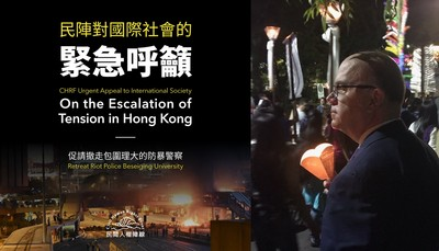 港警恐實彈還擊 美眾議員:世界在看