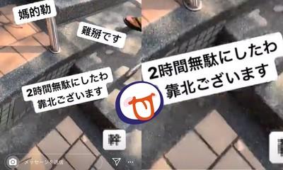 浪費2hrs!日本留學生「國罵+敬體」網笑瘋