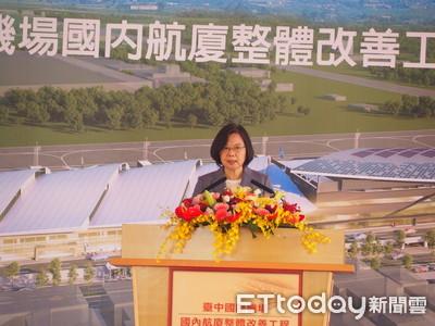主持台中機場改善工程 蔡英文:航太產業起手式