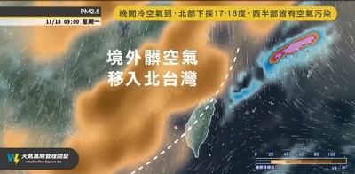 北部變天中!降雨、境外污染、冷空氣一起到