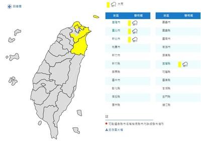東北季風增強!北北基宜「大雨特報」