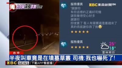 台中女墳墓區狂奔求救  UBER司機還原現場
