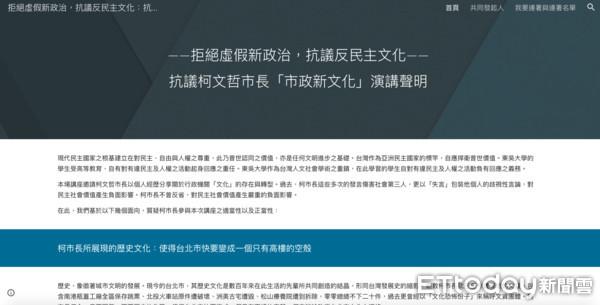 ▲東吳大學學生發起連署抵制柯文哲。(圖/楊亞璇翻攝)