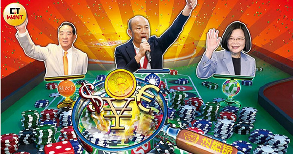 隨著3組正副總統人選底定,大選賭盤也已經就位,司法單位為避免賭盤影響選情,展開強力查緝。(圖/繪圖組)