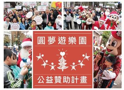 六福村公益募集 給孩童一個溫暖聖誕