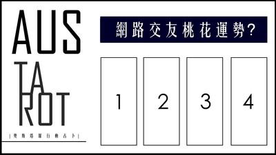 網路交友桃花運勢?