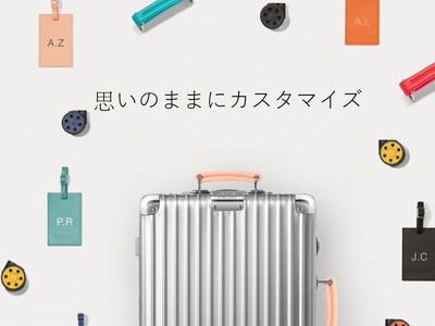 Rimowa客製化服務打造專屬行李箱