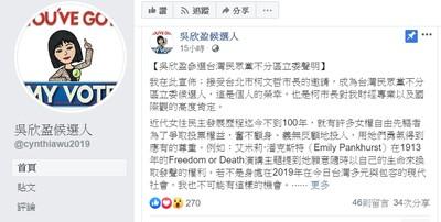 新光金公主列民眾黨不分區立委 吳欣盈:朝3目標努力改變台灣