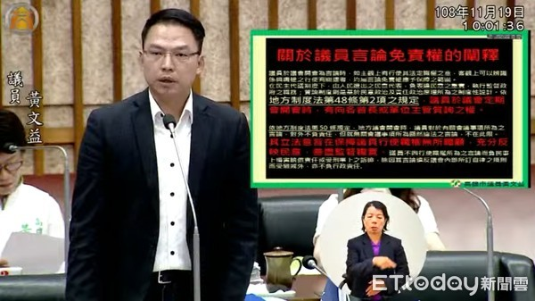 ▲高雄市民進黨議員黃文益。(圖/翻攝自高雄市議會即時影音串流)
