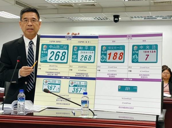 ▲▼新北新式門牌將於12月中旬開始換發。(圖/翻攝自新北市議員江怡臻臉書)
