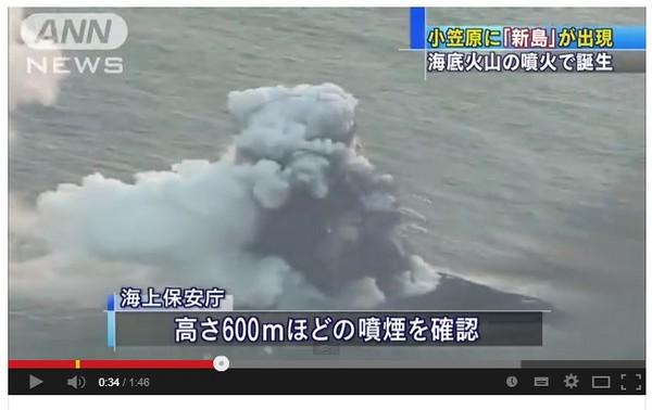 小笠原群島,日本,東京,西之島,火山爆發