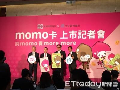 momo卡最高回饋20% 挑戰首年衝百萬發卡量