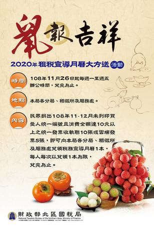 ▲北區國稅局2020月曆1126開始兌換