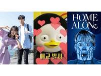 紓壓遊戲、療癒系偶像劇 生活壓力大的韓國人最近都在迷這些!