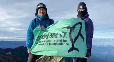 陳致中玉山秀「台灣獨立旗」恐違法 內政部:已收到檢舉!依法辦理