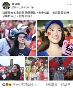 李來希「盜圖」證明有年輕韓粉 國旗正妹怒PO文:從沒支持過韓國瑜