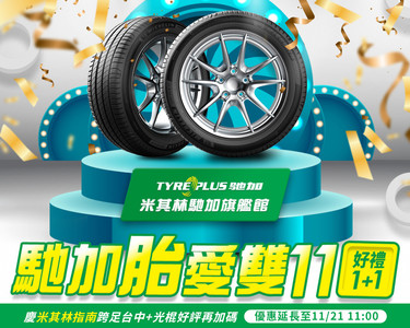 TOYOTA和泰、米其林推出輪胎優惠