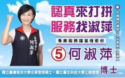 公公請選民吃燒肉涉賄 基市議員何淑萍保住資格