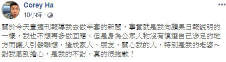 ▲▼哈孝遠臉書發文回應「婚前去半套店」。(圖/翻攝自哈孝遠臉書)