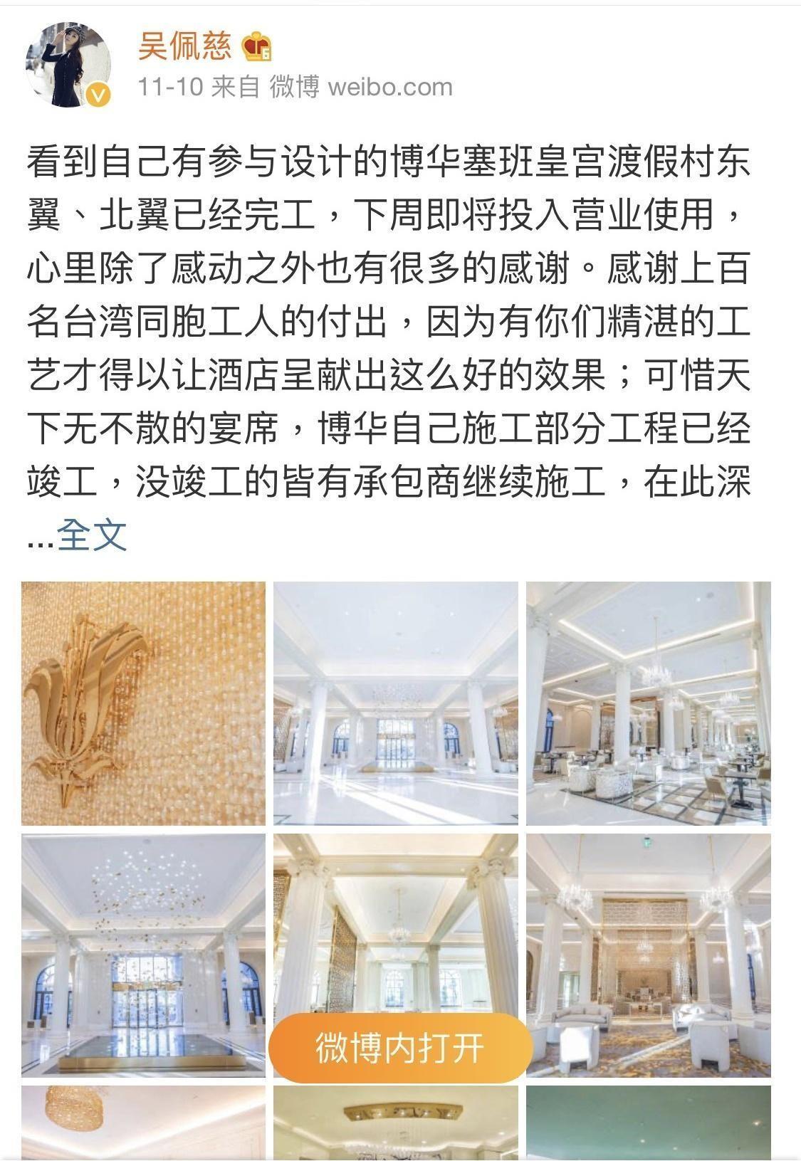 吳佩慈不甩未婚夫欠債 發文曬皇宮酒店認了「辭退臺灣技師」