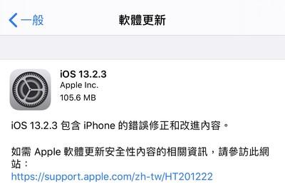 iOS 13.2.3「來電不響」有解?LINE官方回應了