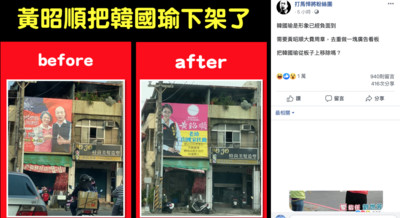 劃清界線? 黃昭順新廣告看板韓國瑜「被消失」