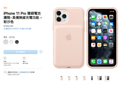 iPhone 11充電殼相機快門按鍵「按了沒用」?
