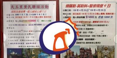 天玉里「庶民趴」7萬遊俄羅斯 網傻
