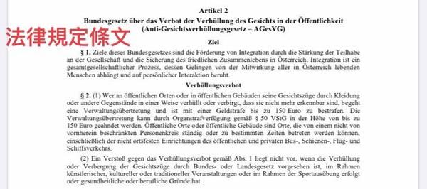 ▲▼在奧地利公共場合不能隨意戴口罩 。(圖/翻攝自駐奧地利代表處官方臉書)