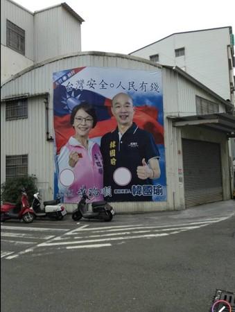 ▲黃昭順廣告看板看不到韓國瑜,遭酸抓到了! 。(圖/翻攝《打馬悍將粉絲團》)