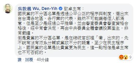 ▼吳敦義直接在卓榮泰貼文留言回嗆。(圖/翻攝卓榮泰臉書)
