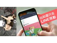 LINE貼文串推出「限時動態」 你愛的貼圖、表情貼加好加滿 襲擊朋友圈!