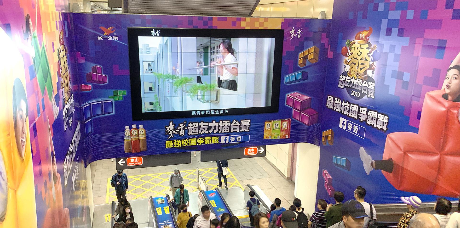 台北捷運廣告刊登 統一麥香超有力擂台賽