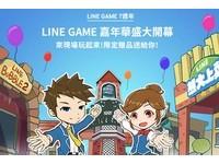 LINE POINTS大放送3百萬點!答題送3點...加帳號送貼圖 還辦LINE GAME嘉年華