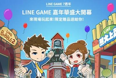 LINE POINTS狂送3百萬點!加帳號送貼圖 還辦LINE GAME嘉年華