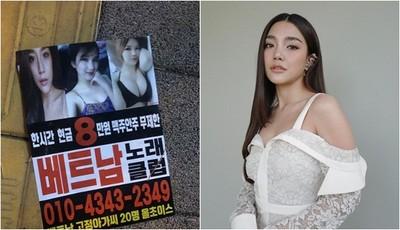 泰女星驚傳「在南韓賣淫」! 宣布中斷行程