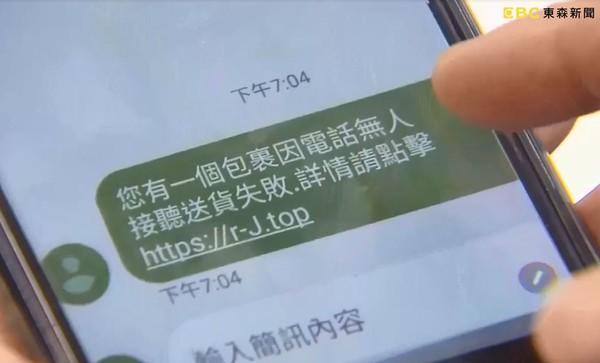 影/包裹送貨失敗!她點進「簡訊連結」查詢 手機秒被盜刷9千