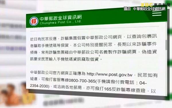 ▲▼「包裹沒收到」簡訊連結查詢 4分遭盜刷6次損近9千。(圖/東森新聞)