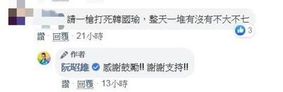 網友留言「一槍打死」惹議 阮昭雄呼籲支持者理性、韓國瑜面對問題