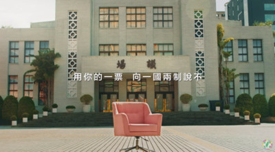 競選影片遭惡搞! 民進黨23日9:30報警