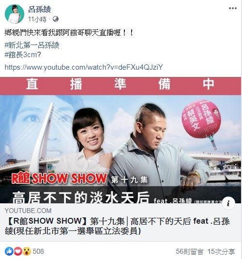呂孫綾參加館長的直播節目。(圖/翻攝自Facebook/呂孫綾)
