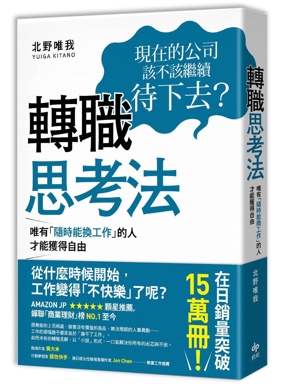 ▲▼書籍《轉職思考法》。(圖/悅知文化提供,請勿隨意翻拍,以免侵權。)