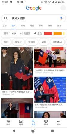 ▲林德宇網路搜索佐證蔡總統經常拿國旗。(圖/記者鄧木卿翻攝)