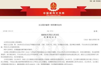 福建2016年法院判決書:「王立強」詐騙罪成